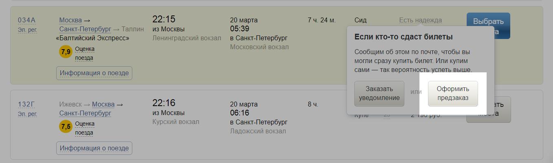 Заказ авиабилетов в петербург самые дешевые билеты на самолет москва нижневартовск дешево