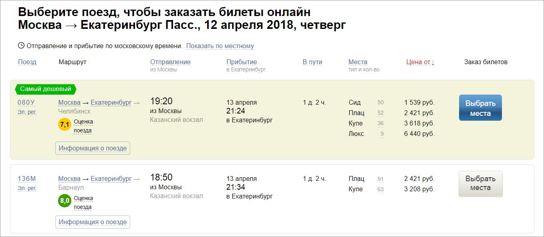 Купить бронь билетов на поезд по студенческому билету можно купить билет на поезд со скидкой