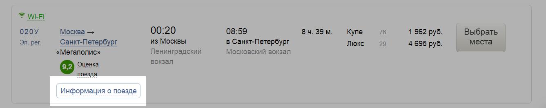 Как найти информацию по расписанию, маршруту, графику поезда