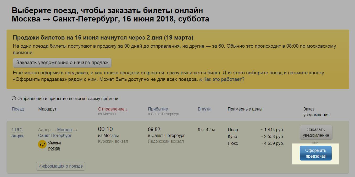 Почту купить билет на поезд билеты в самолет можно вернуть