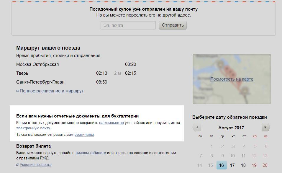 Как получить оригиналы билетов на самолет купить билет на самолет в домодедово официальный сайт