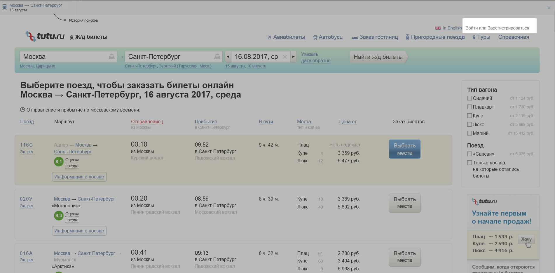 Сайт петербургской сбытовой компании личный кабинет