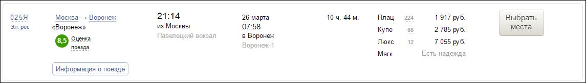 Посмотреть есть ли еще билеты на самолет билеты на самолет москва симферополь туда и обратно дешевые аэрофлот
