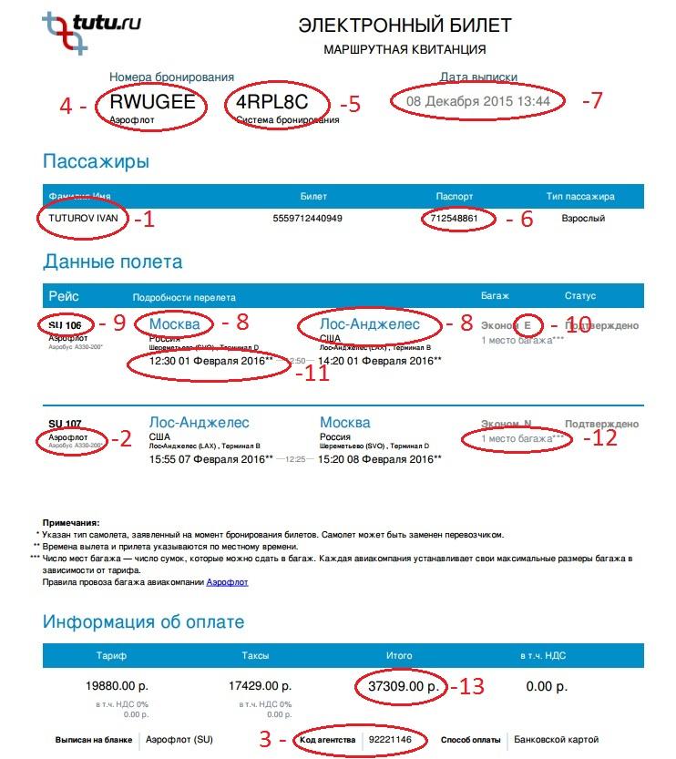 Класс в электронном билете на самолет билет на самолет москва бугульма цена