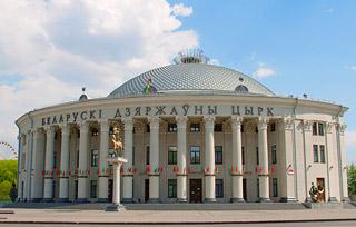 Белгосцирк в Минске
