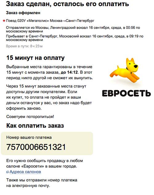 Дешевые авиабилеты купить в евросети купить авиабилеты москва домодедово симферополь