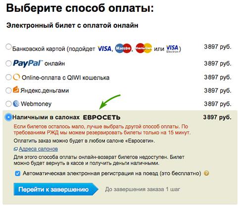 Билет на самолет через евросеть купить билет на самолет в кассе аэрофлота